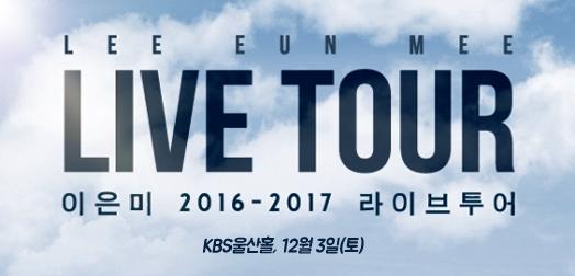 [회원할인]울산,2016년 이은미콘서트