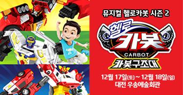 [VIP석50%할인]뮤지컬 헬로카봇 시즌2-카봇구조대(대전)