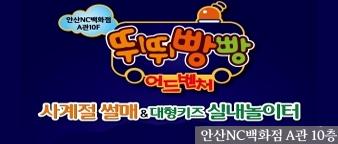 [회원특가]띠띠빵빵 키즈파크-안산