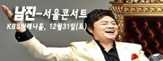 남진 서울 콘서트