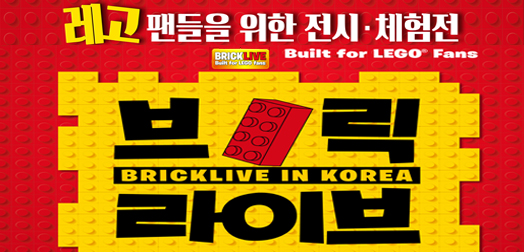 [신년특가45%할인]레고,브릭 라이브(킨텍스)