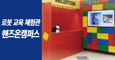 [부모30%할인]로봇 교육 체험관 핸즈온캠퍼스-고학년