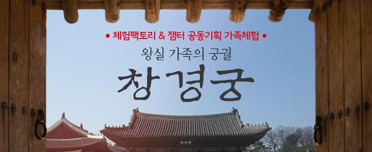 [만원기행]왕실 가족의 궁궐 창경궁