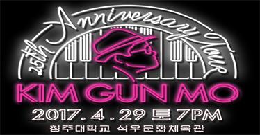 [특별20%할인]김건모 청주 콘서트
