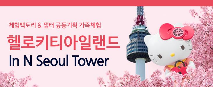 [가족체험]남산역사+헬로키티아일랜드 In N Seoul Tower
