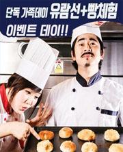 [6월특별]팡팡크루즈 제빵체험+유람선(여의도)