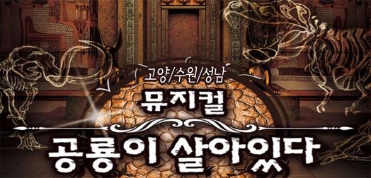 [고양/수원/성남]공룡이 살아있다