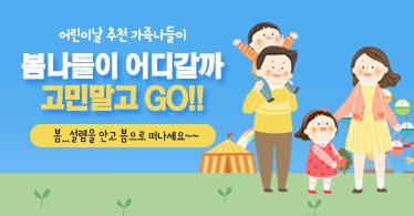 [봄나들이 기획전]어린이날 추천 가족나들이