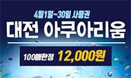 대전 아쿠아 100매