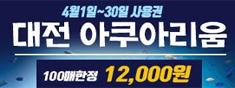 100매 대전 아쿠아