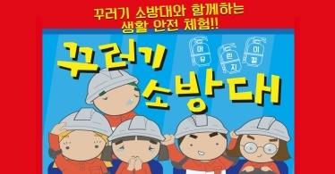[만원]강동-꾸러기 소방대