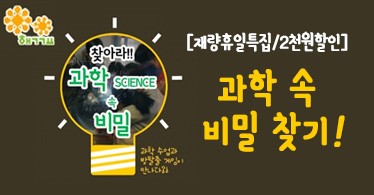 [재량휴일특집/2천원할인]과학 속 비밀 찾기