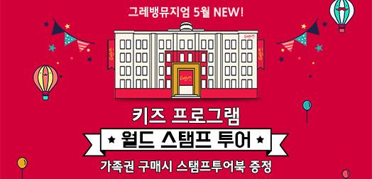 [가정의달특집]그레뱅뮤지엄 월드 스탬프 투어