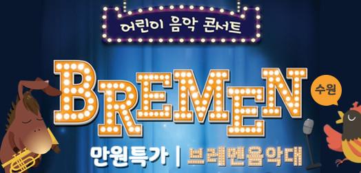 [만원특가]어린이음악콘서트 브레멘음악대(수원)