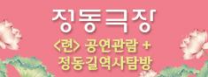 [S석40%할인]정동길 역사탐방+련, 다시 피는 꽃 공연관람 패키지(정동극장)