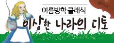 [조기예매 S석10%할인]여름방학클래식-이상한나라의 디토(세종문화회관)