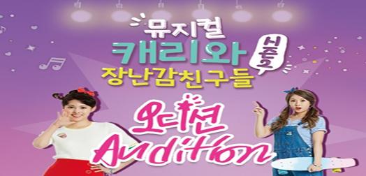 [R석50%할인]패밀리쇼! 뮤지컬 캐리와 장난감친구들 시즌2-오디션(인천)