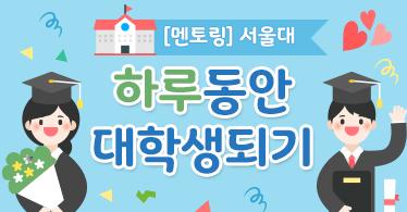 [멘토링]하루동안 대학생되기(서울대)
