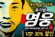 [VIP석30%할인]세상에 없던 감동! 뮤지컬 영웅(수원)