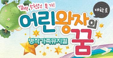 [깜짝5천원특가]명작가족뮤지컬 어린왕자의 꿈(대학로)