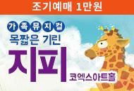 [조기예매1만원]가족뮤지컬 목짧은기린 지피(코엑스아트홀)