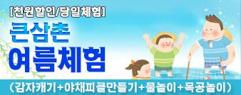 [천원할인/당일체험]큰삼촌 여름체험(감자캐기+야채피클만들기+물놀이+목공놀이)