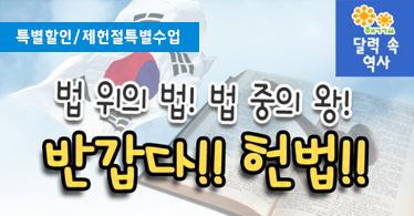 [특별할인/제헌절특별수업] 반갑다! 헌법!