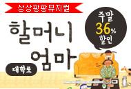 [주말36%할인]상상팡팡뮤지컬 할머니엄마(대학로)