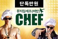 [단독만원]뮤지컬 셰프(비밥)