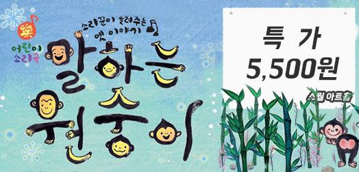 [특가5,500원]어린이소리극 말하는원숭이(소월아트홀)