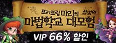 [VIP석66%할인]프리프링 마리의 마법학교 대모험(삼성역)