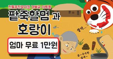 [엄마무료1만원]전통퓨전뮤지컬 팥죽할멈과 호랑이(경복궁아트홀)