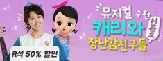 [R석50%할인]패밀리쇼! 뮤지컬 캐리와 장난감친구들 시즌2-오디션(수원)
