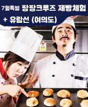[7월특별]팡팡크루즈 제빵체험+유람선(여의도)