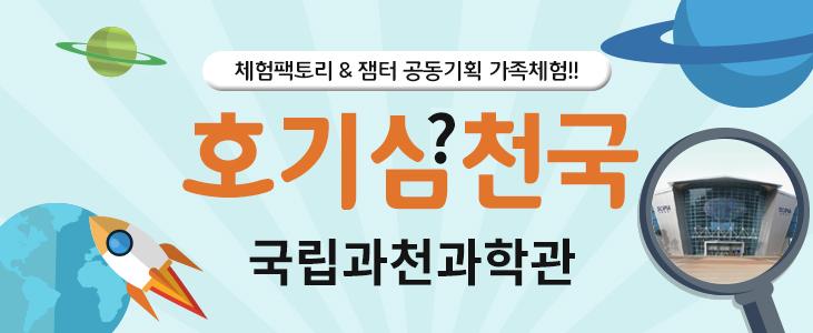 [여름방학 가족체험]호기심천국-국립관천과학관
