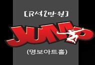 [R석2만원]점프(명보아트홀)