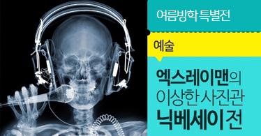 [여름방학특별전]엑스레이맨의 이상한 사진관 닉베세이
