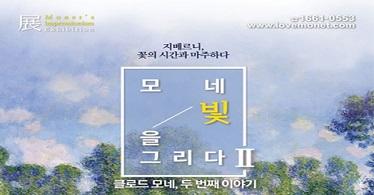 [9월구매시특가]모네,빛을그리다展:두 번째 이야기(능동)