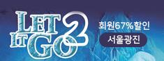 [회원67%할인]가족뮤지컬 렛잇고2(서울광진)