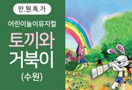 [만원특가]어린이놀이뮤지컬 토끼와거북이(수원)