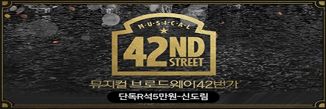[단독R석5만원]뮤지컬 브로드웨이 42번가(신도림)