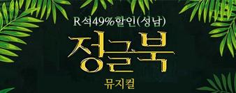 [R석49%할인]뮤지컬 정글북(성남)