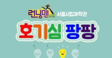 [초등1~3]런닝맨!! 호기심 팡팡! - 서울시립과학관