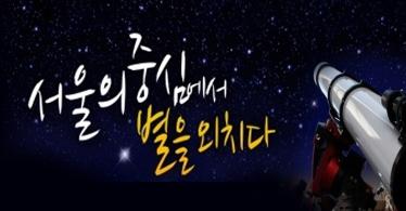 [단독할인]별과 별자리-동아사이언스 과학동아천문대