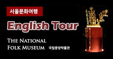[서울 문화여행]English Tour - 국립중앙박물관 편