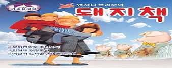 [특가9천원]가족뮤지컬 앤서니브라운의 돼지책(아산)