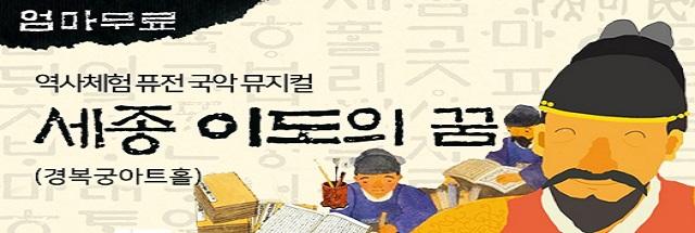 [엄마무료1만원]역사체험 퓨전 국악뮤지컬-세종 이도의 꿈(경복궁아트홀)