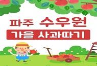 [가을특선]파주 수우원 가을사과따기+쿠키만들기
