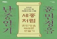 [초등전학년]세종처럼: 훈민정음 해례본 만들기-간송특별전 훈민정음·난중일기展