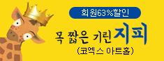 [회원63%할인]가족뮤지컬 목짧은기린 지피(코엑스아트홀)